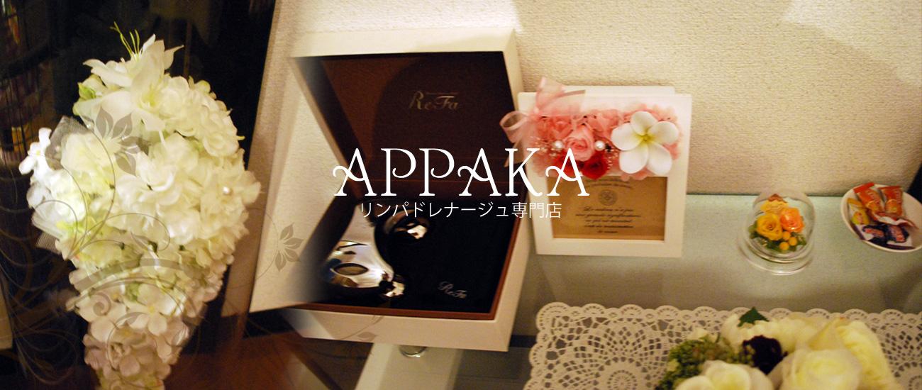 リンパドレナージュ専門店 APPAKA